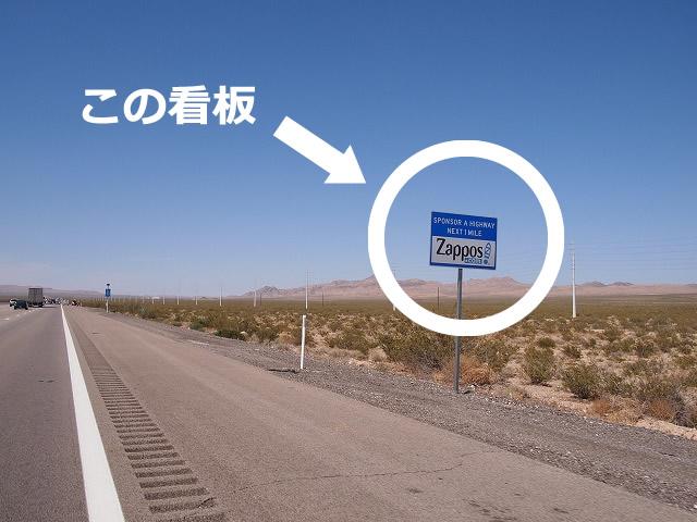 zappos看板標識