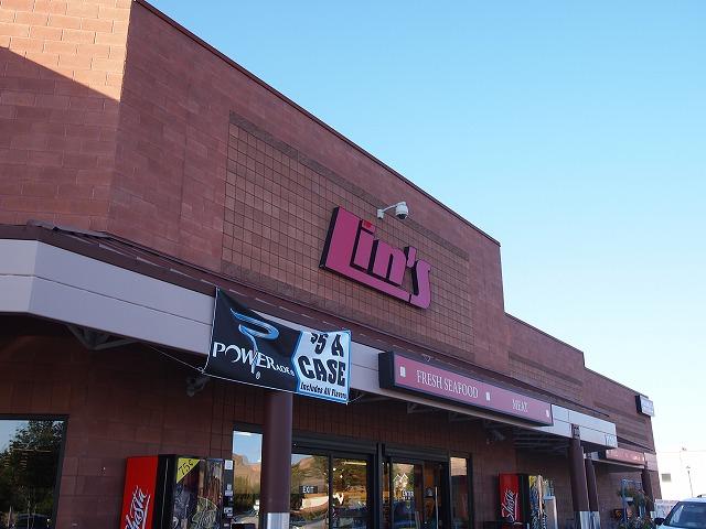 Lin'sスーパーマーケット
